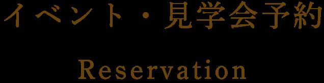 イベント・見学会のご予約 Reservation