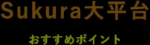 Sukura大平台 おすすめポイント