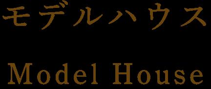 モデルハウス Model House