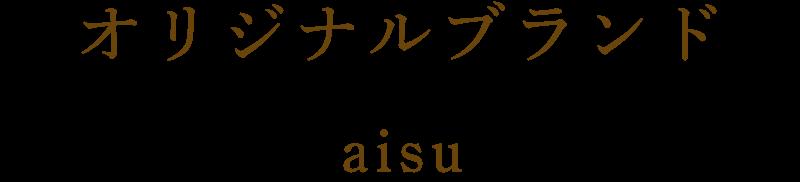 オリジナルブランド aisu
