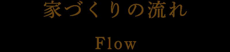 家づくりの流れ Flow