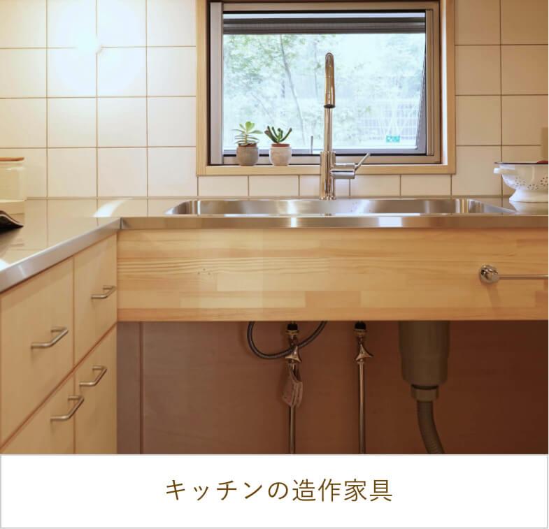 キッチンの造作家具