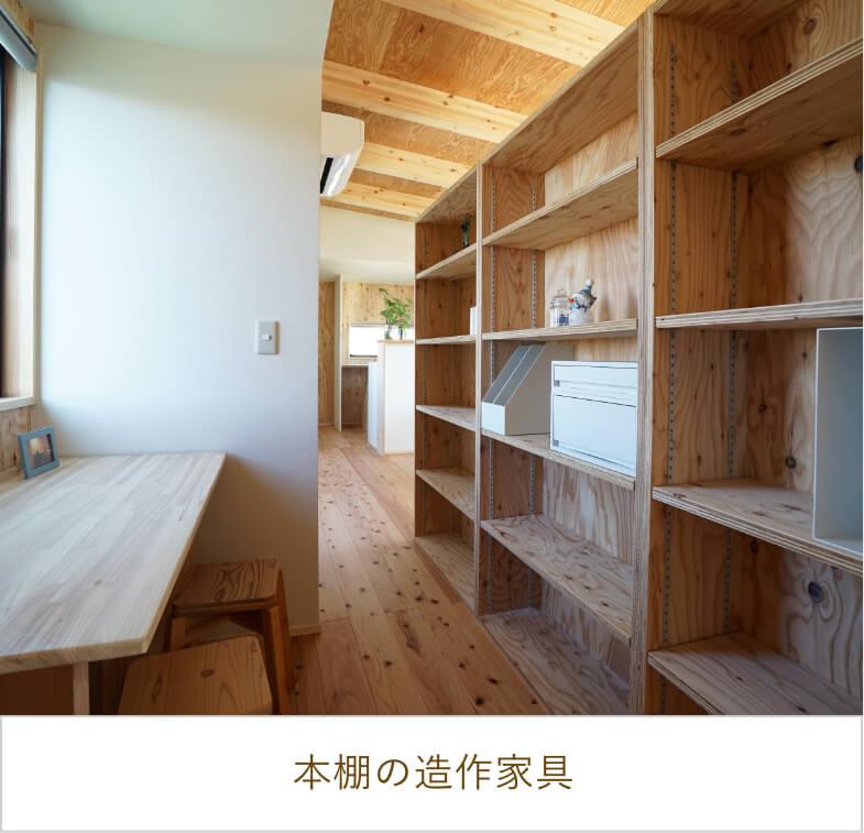 本棚の造作家具