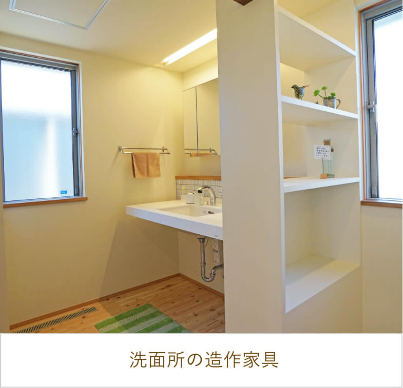 洗面所の造作家具